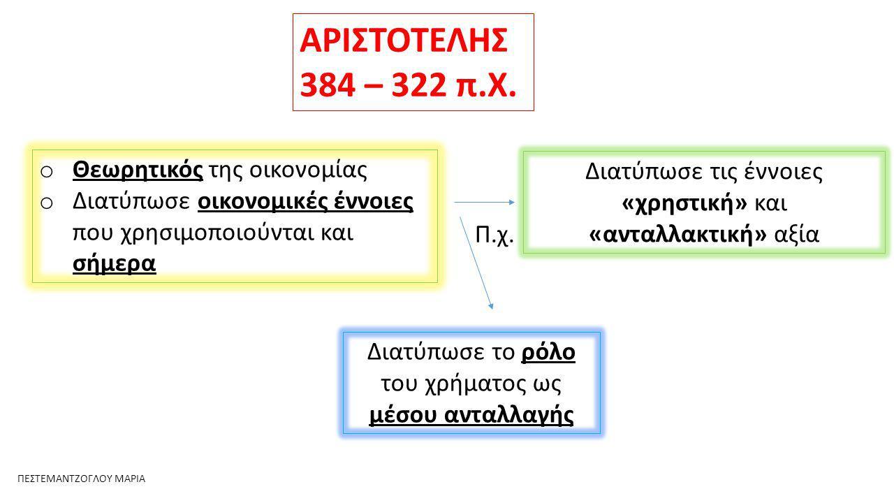 ΑΡΙΣΤΟΤΕΛΗΣ 384 – 322 π.Χ. Θεωρητικός της οικονομίας