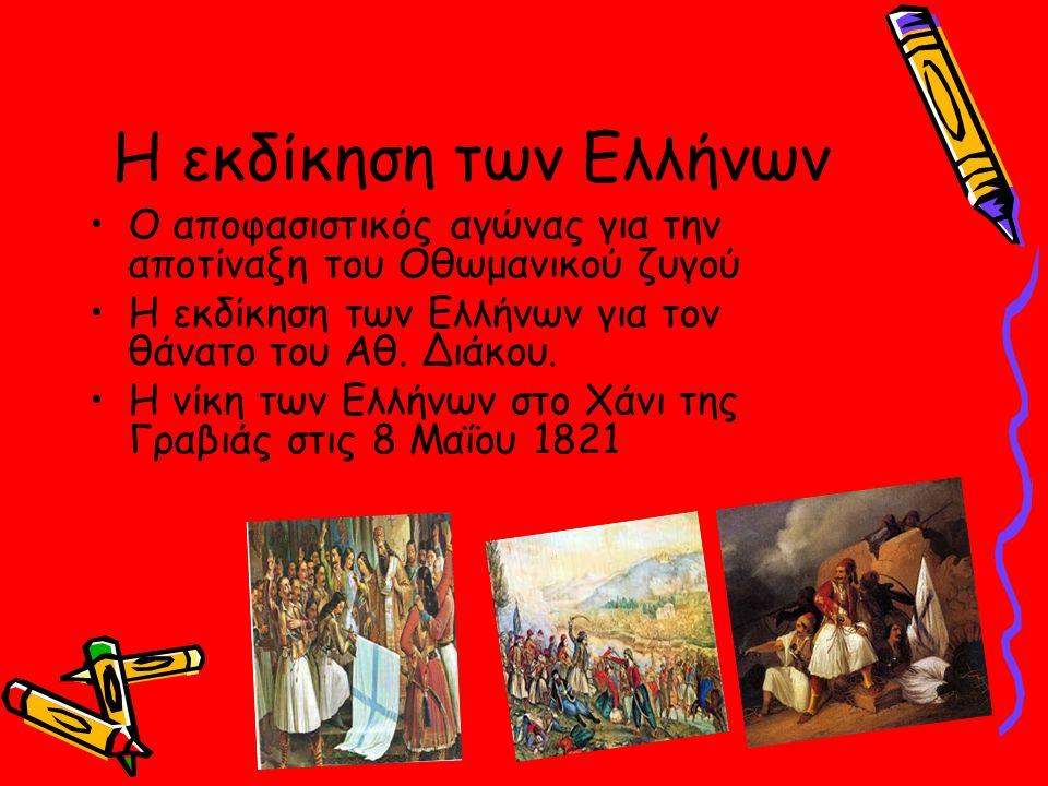 Η εκδίκηση των Ελλήνων Ο αποφασιστικός αγώνας για την αποτίναξη του Οθωμανικού ζυγού. Η εκδίκηση των Ελλήνων για τον θάνατο του Αθ. Διάκου.