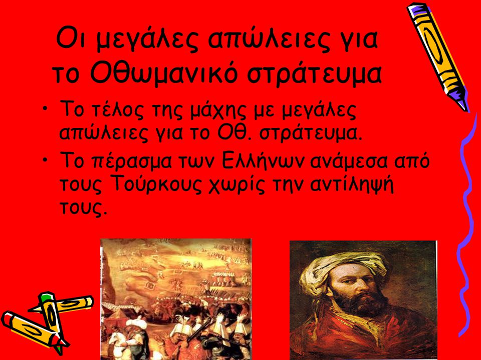 Οι μεγάλες απώλειες για το Οθωμανικό στράτευμα