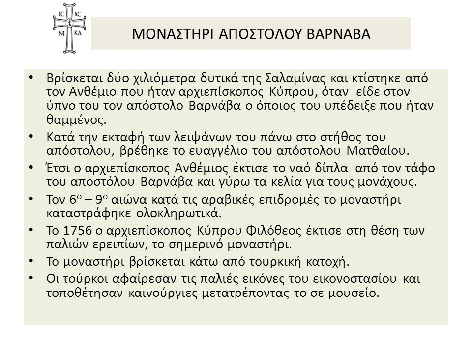 ΜΟΝΑΣΤΗΡΙ ΑΠΟΣΤΟΛΟΥ ΒΑΡΝΑΒΑ