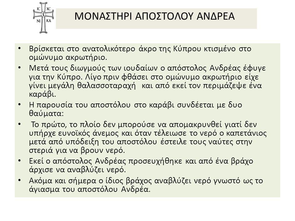 ΜΟΝΑΣΤΗΡΙ ΑΠΟΣΤΟΛΟΥ ΑΝΔΡΕΑ