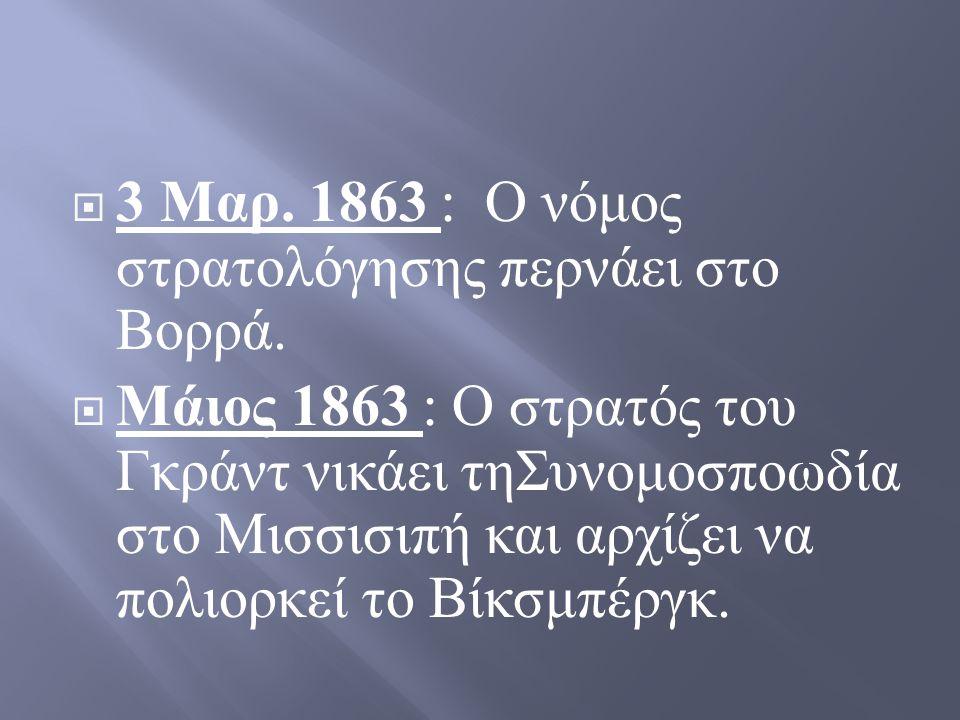 3 Μαρ. 1863 : Ο νόμος στρατολόγησης περνάει στο Βορρά.