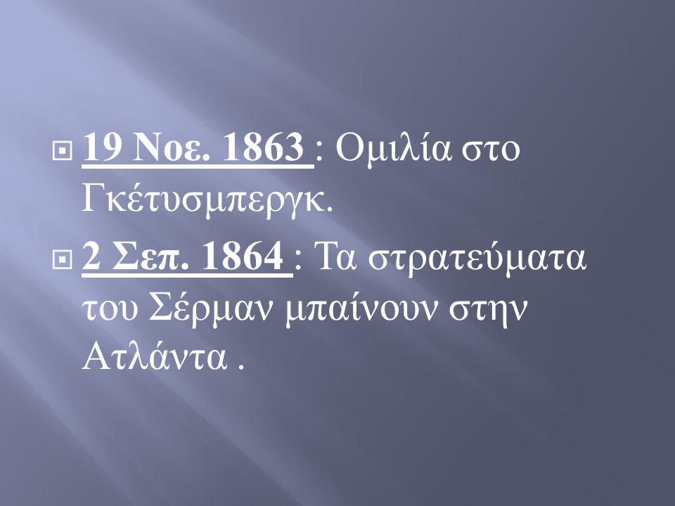 19 Νοε. 1863 : Ομιλία στο Γκέτυσμπεργκ.