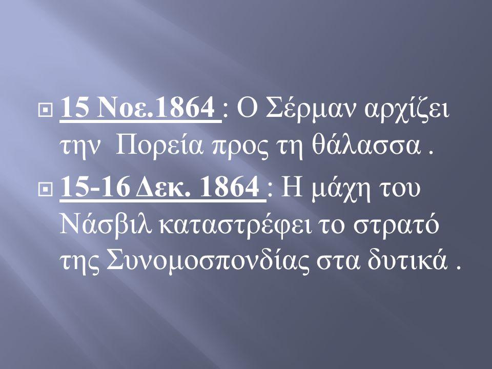 15 Νοε.1864 : Ο Σέρμαν αρχίζει την Πορεία προς τη θάλασσα .