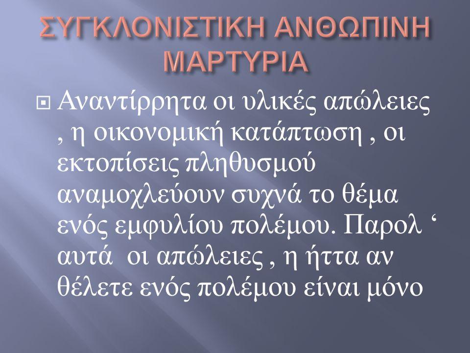 ΣΥΓΚΛΟΝΙΣΤΙΚΗ ΑΝΘΩΠΙΝΗ ΜΑΡΤΥΡΙΑ