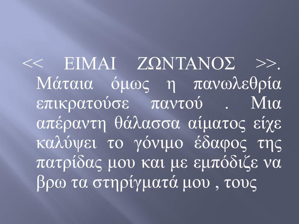 << ΕΙΜΑΙ ΖΩΝΤΑΝΟΣ >>
