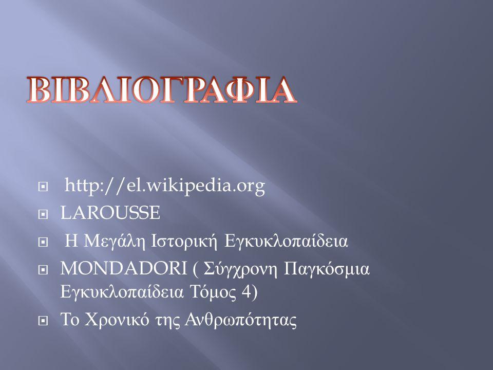 ΒΙΒΛΙΟΓΡΑΦΙΑ http://el.wikipedia.org LAROUSSE