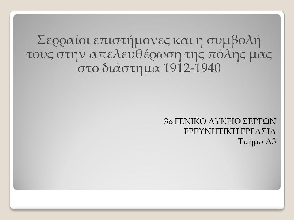 Σερραίοι επιστήμονες και η συμβολή τους στην απελευθέρωση της πόλης μας στο διάστημα 1912-1940