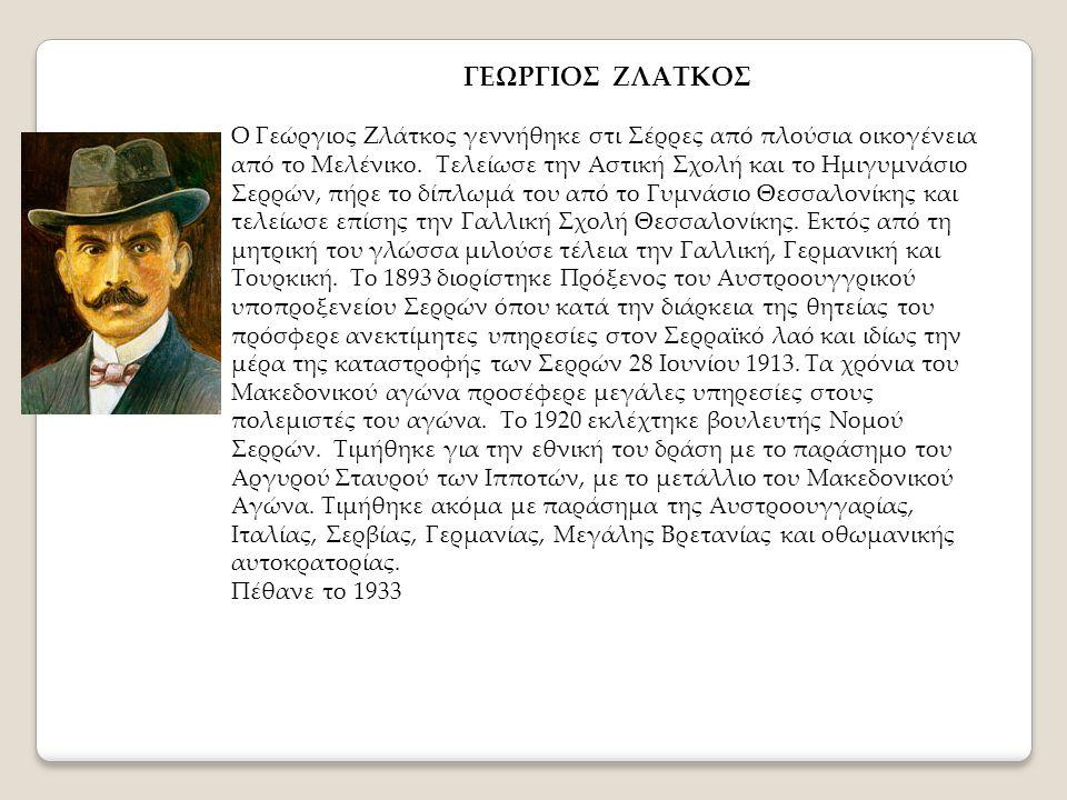 ΓΕΩΡΓΙΟΣ ΖΛΑΤΚΟΣ