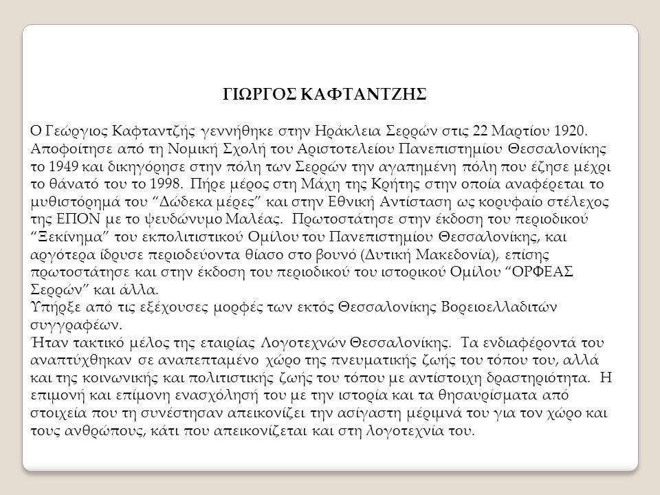 ΓΙΩΡΓΟΣ ΚΑΦΤΑΝΤΖΗΣ