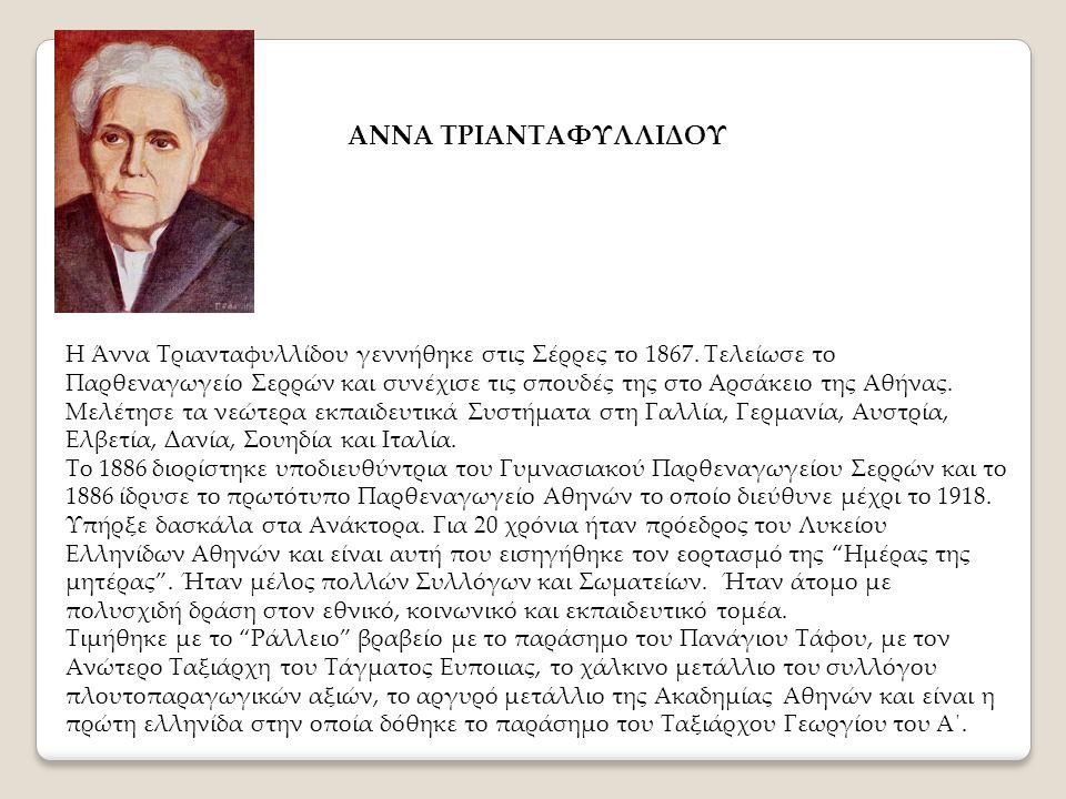 ΑΝΝΑ ΤΡΙΑΝΤΑΦΥΛΛΙΔΟΥ