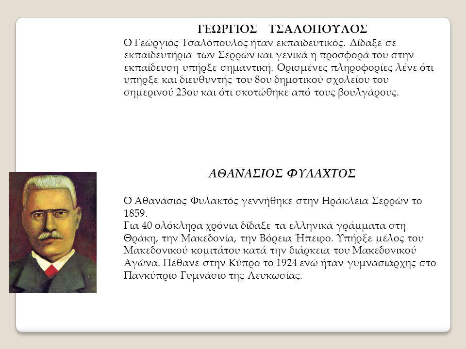 ΓΕΩΡΓΙΟΣ ΤΣΑΛΟΠΟΥΛΟΣ ΑΘΑΝΑΣΙΟΣ ΦΥΛΑΧΤΟΣ