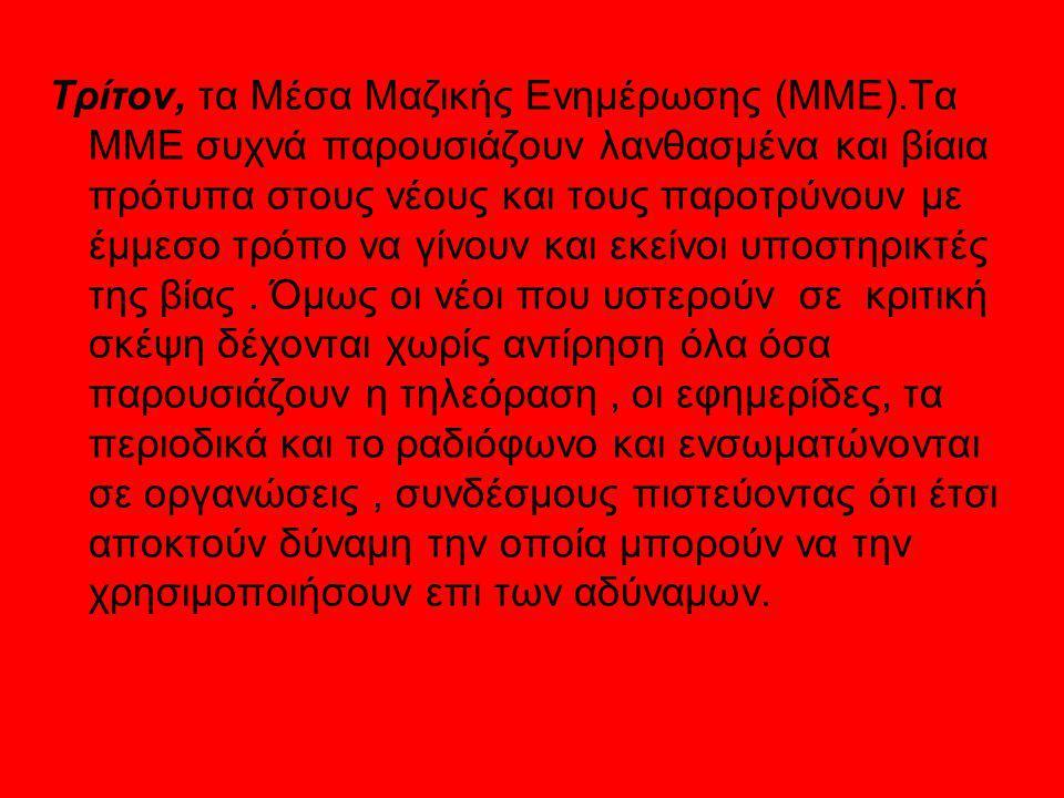 Τρίτον, τα Μέσα Μαζικής Ενημέρωσης (ΜΜΕ)