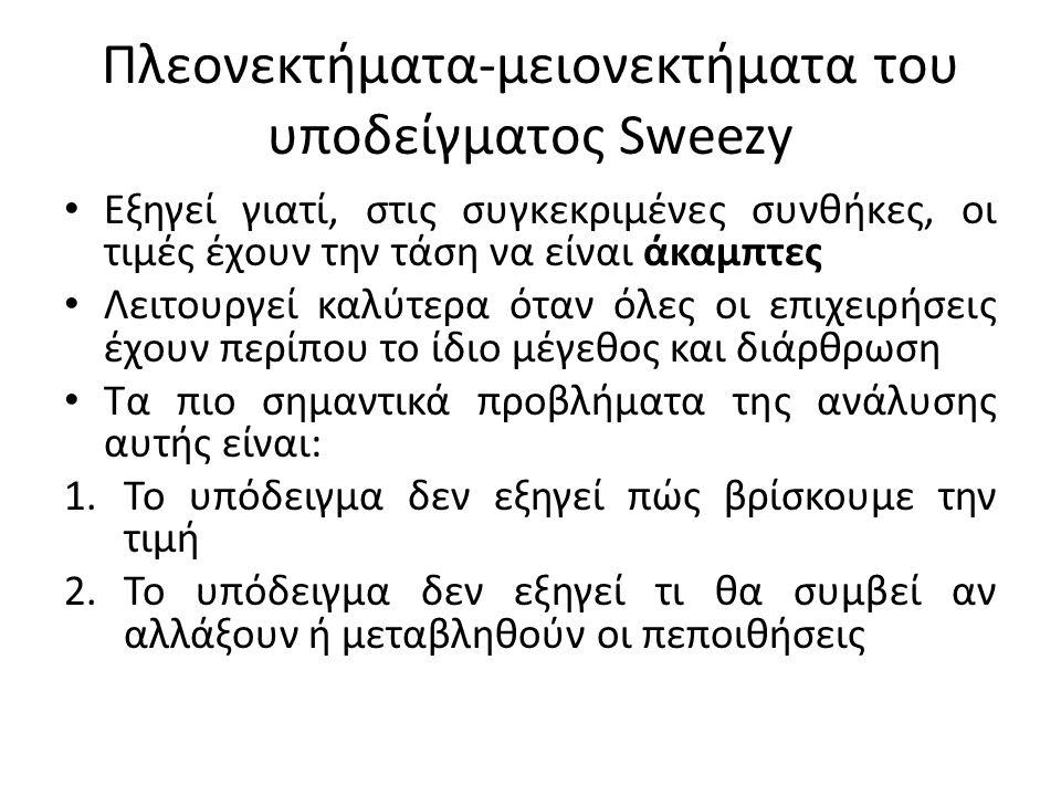 Πλεονεκτήματα-μειονεκτήματα του υποδείγματος Sweezy