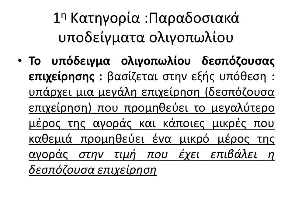 1η Κατηγορία :Παραδοσιακά υποδείγματα ολιγοπωλίου