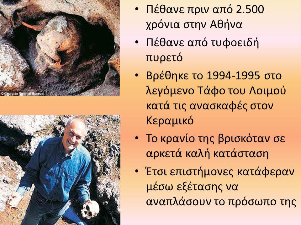 Πέθανε πριν από 2.500 χρόνια στην Αθήνα