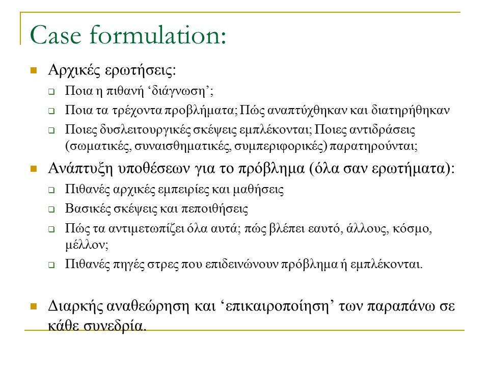 Case formulation: Αρχικές ερωτήσεις: