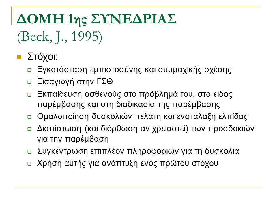 ΔΟΜΗ 1ης ΣΥΝΕΔΡΙΑΣ (Beck, J., 1995)