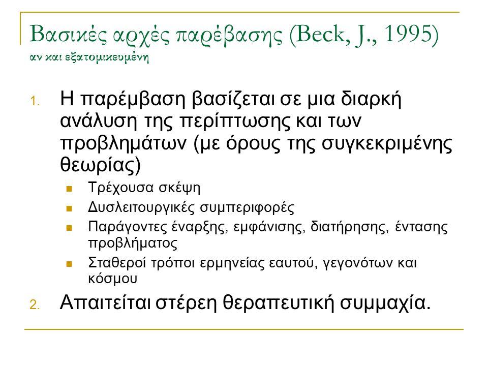 Βασικές αρχές παρέβασης (Beck, J., 1995) αν και εξατομικευμένη