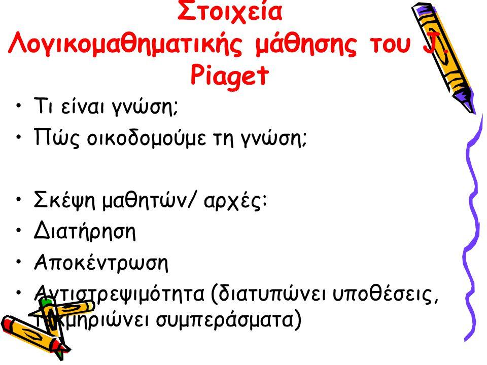 Στοιχεία Λογικομαθηματικής μάθησης του J. Piaget