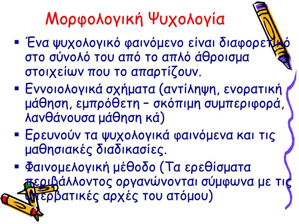 Μορφολογική Ψυχολογία