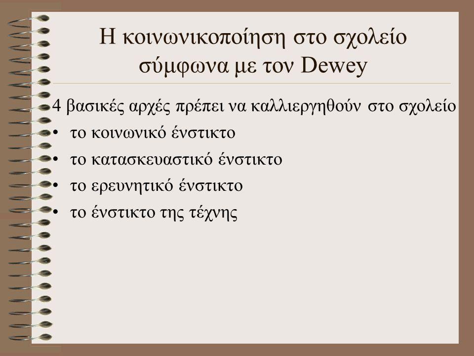 Η κοινωνικοποίηση στο σχολείο σύμφωνα με τον Dewey