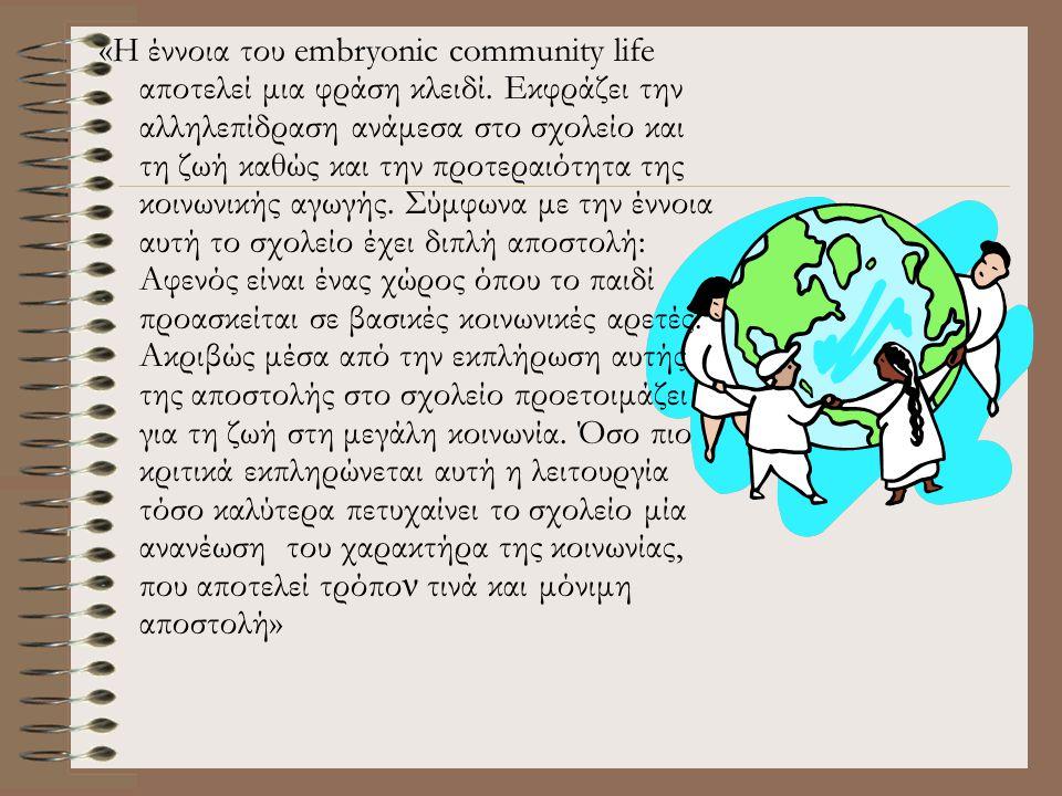 «Η έννοια του embryonic community life αποτελεί μια φράση κλειδί