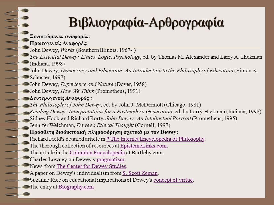 Βιβλιογραφία-Αρθρογραφία