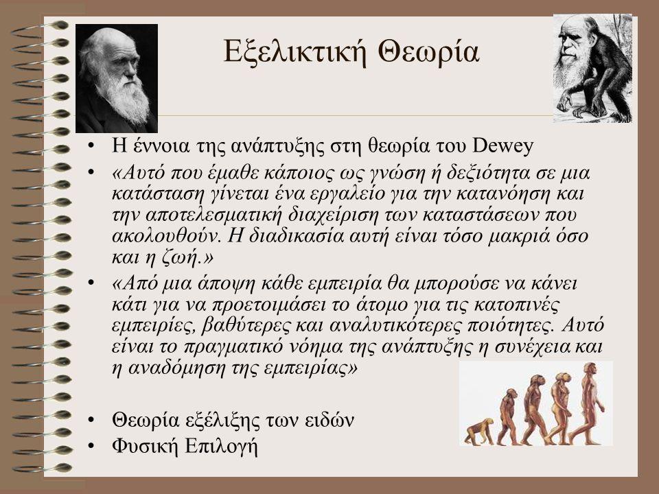 Εξελικτική Θεωρία Η έννοια της ανάπτυξης στη θεωρία του Dewey