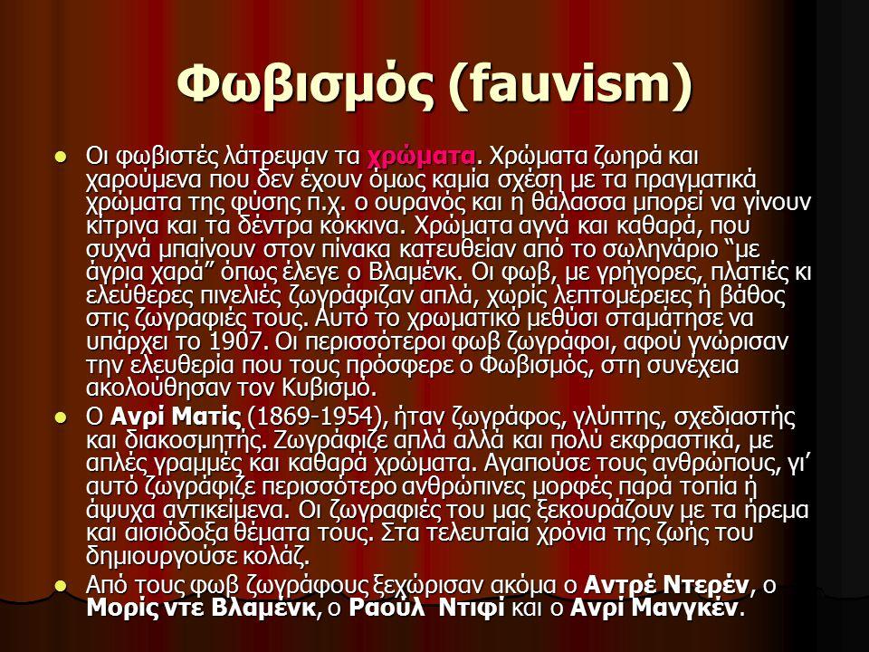 Φωβισμός (fauvism)