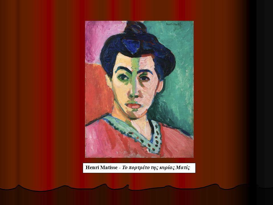 Henri Matisse - Το πορτρέτο της κυρίας Ματίς