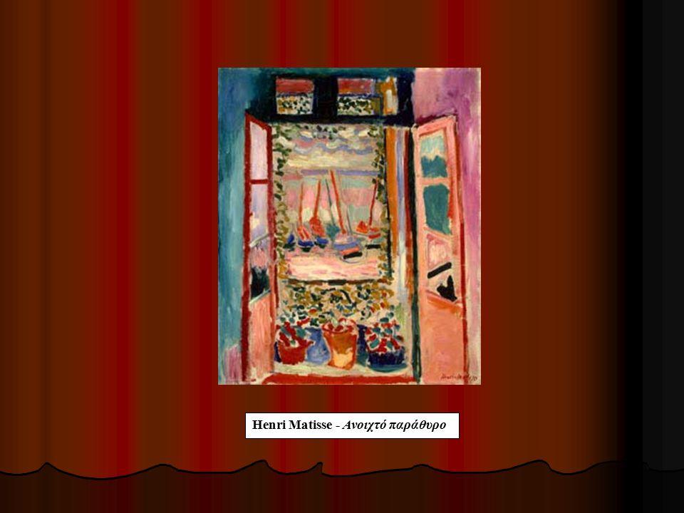 Henri Matisse - Ανοιχτό παράθυρο