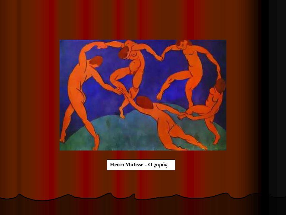 Henri Matisse - Ο χορός