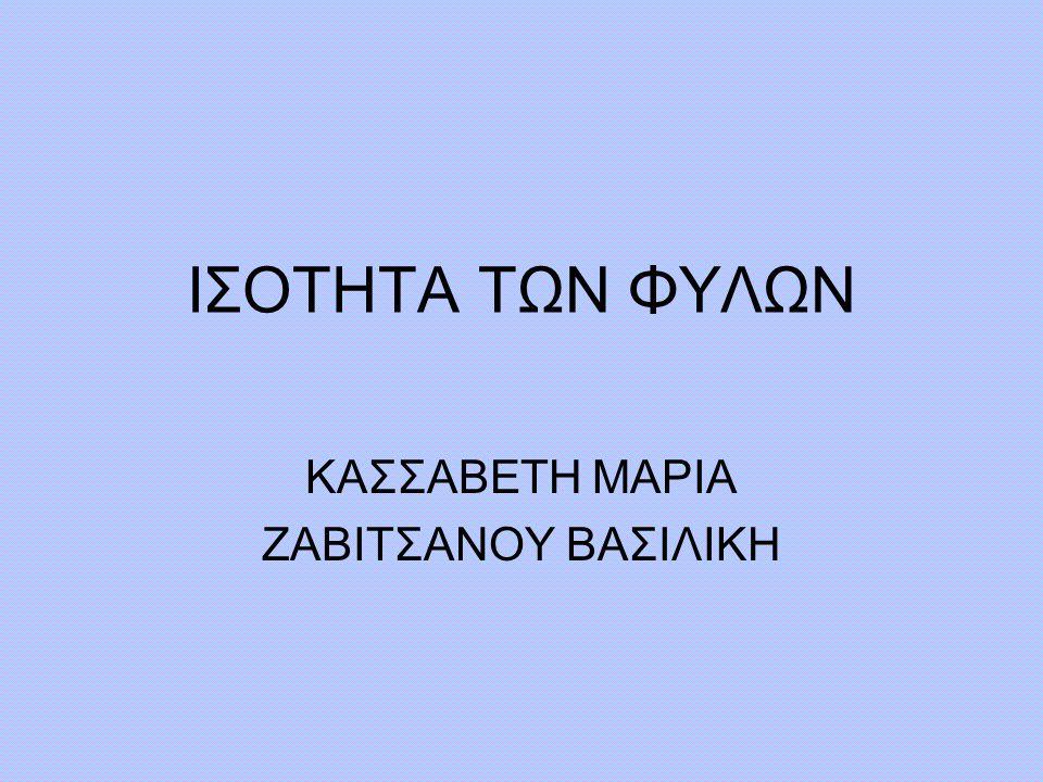 ΚΑΣΣΑΒΕΤΗ ΜΑΡΙΑ ΖΑΒΙΤΣΑΝΟΥ ΒΑΣΙΛΙΚΗ