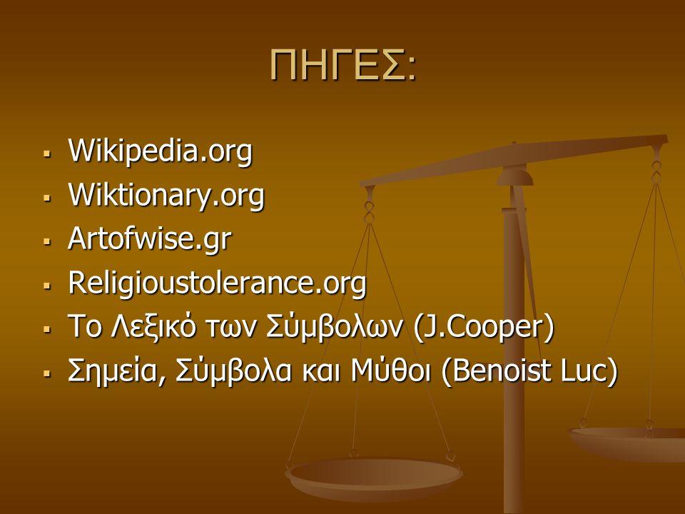 ΠΗΓΕΣ: Wikipedia.org Wiktionary.org Artofwise.gr