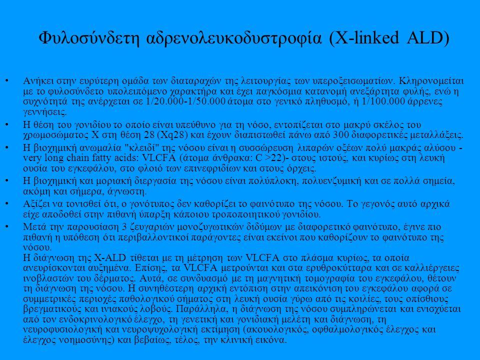 Φυλοσύνδετη αδρενολευκοδυστροφία (Χ-linked ALD)
