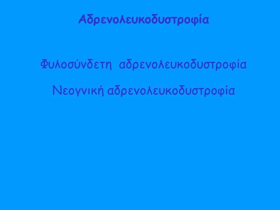 Αδρενολευκοδυστροφία