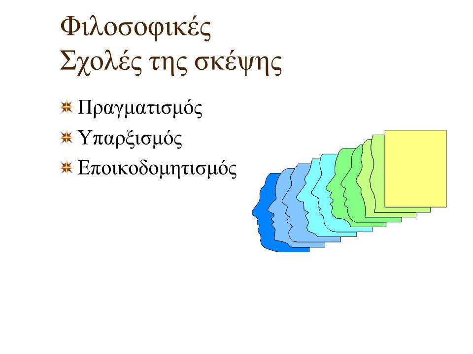 Φιλοσοφικές Σχολές της σκέψης