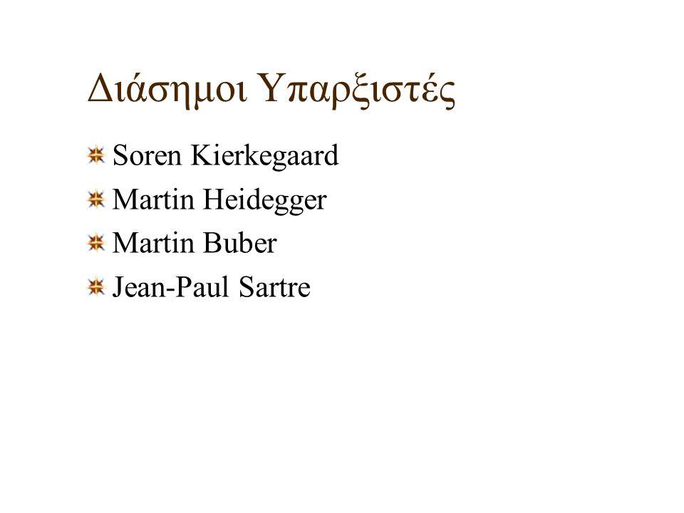 Διάσημοι Υπαρξιστές Soren Kierkegaard Martin Heidegger Martin Buber