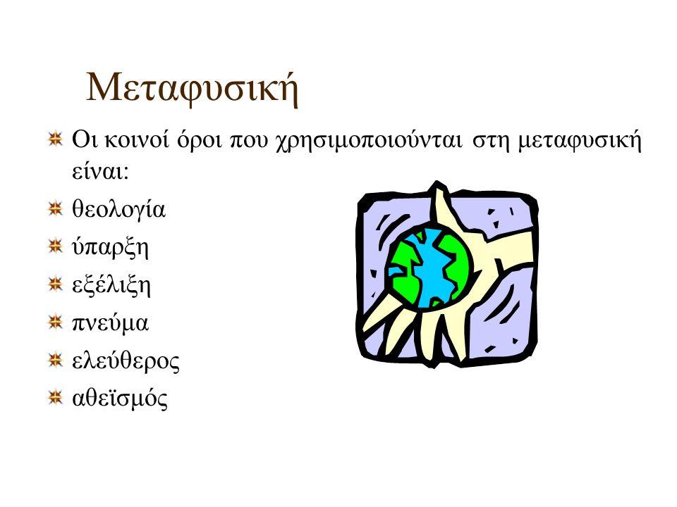 Μεταφυσική Οι κοινοί όροι που χρησιμοποιούνται στη μεταφυσική είναι: