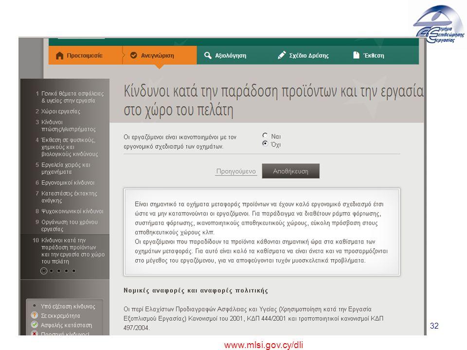 32 www.mlsi.gov.cy/dli