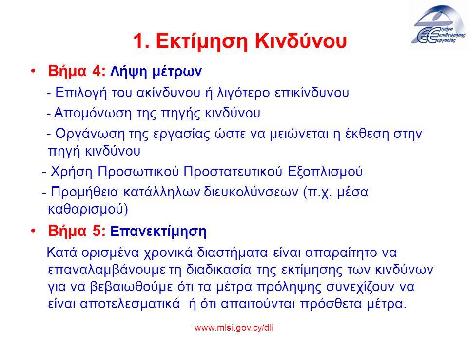 1. Εκτίμηση Κινδύνου Βήμα 4: Λήψη μέτρων Βήμα 5: Επανεκτίμηση