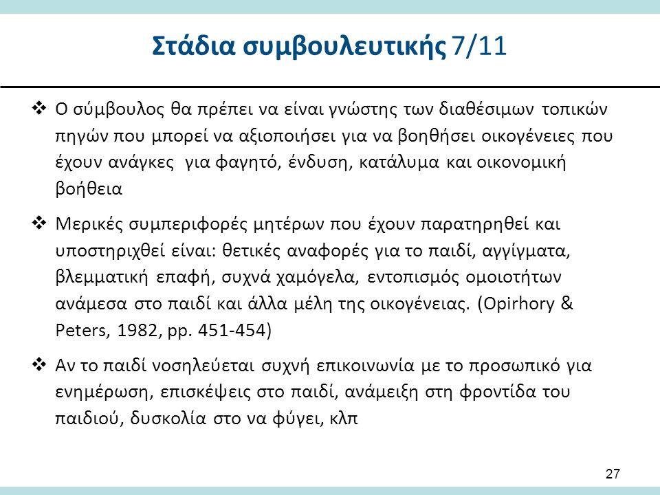 Στάδια συμβουλευτικής 7/11