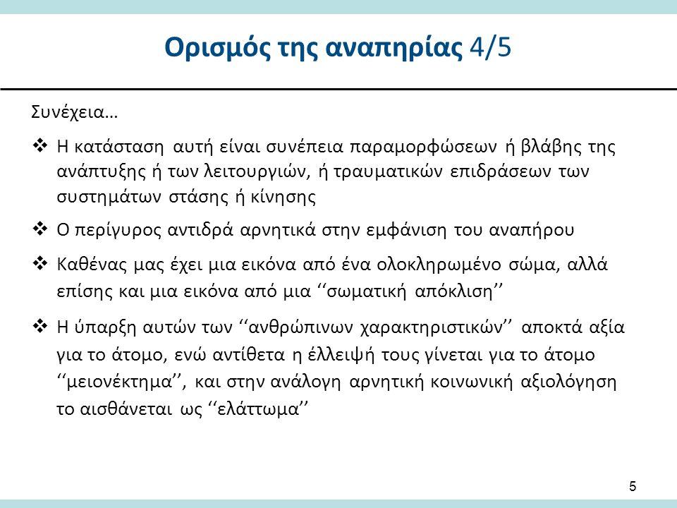 Ορισμός της αναπηρίας 4/5