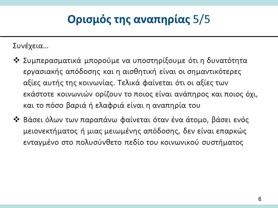 Ορισμός της αναπηρίας 5/5