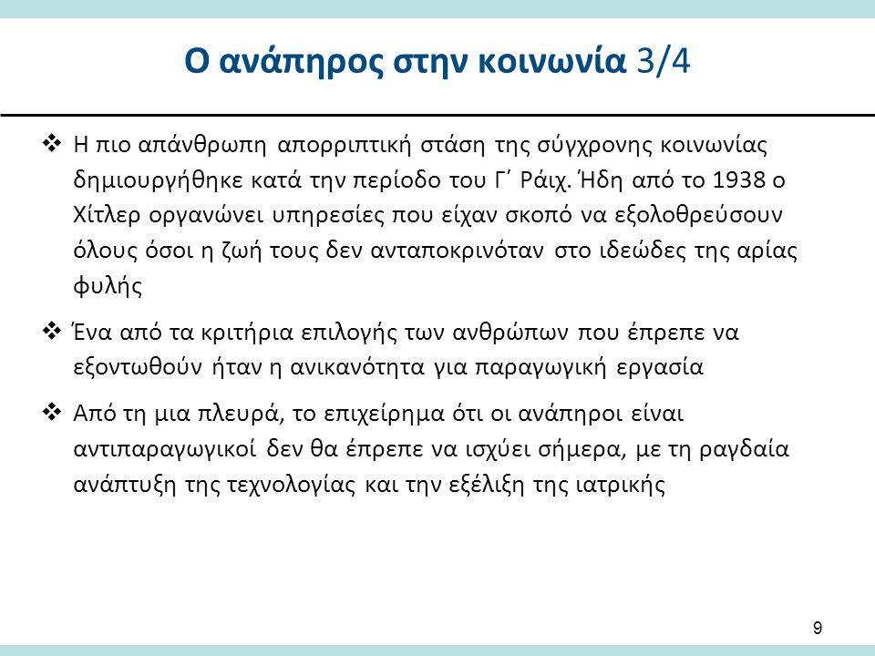 Ο ανάπηρος στην κοινωνία 3/4