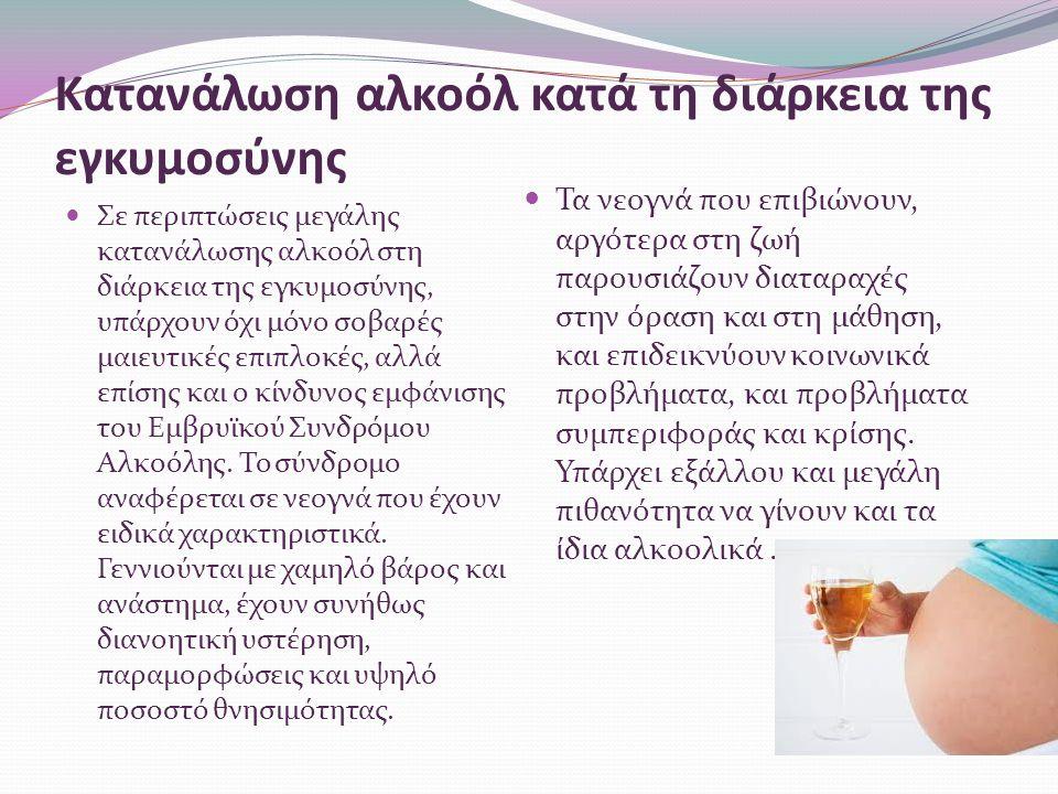 Κατανάλωση αλκοόλ κατά τη διάρκεια της εγκυμοσύνης