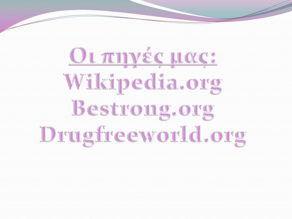 Οι πηγές μας: Wikipedia.org Bestrong.org Drugfreeworld.org