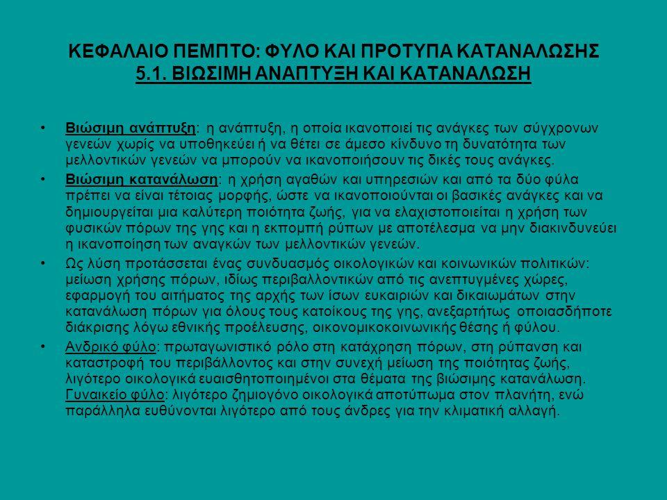 ΚΕΦΑΛΑΙΟ ΠΕΜΠΤΟ: ΦΥΛΟ ΚΑΙ ΠΡΟΤΥΠΑ ΚΑΤΑΝΑΛΩΣΗΣ 5. 1