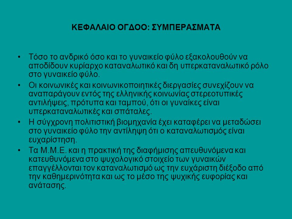 ΚΕΦΑΛΑΙΟ ΟΓΔΟΟ: ΣΥΜΠΕΡΑΣΜΑΤΑ